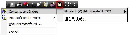 微軟IME日文輸入法說明
