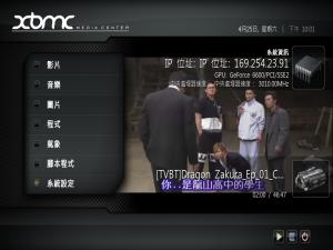 XMBC的影片播放