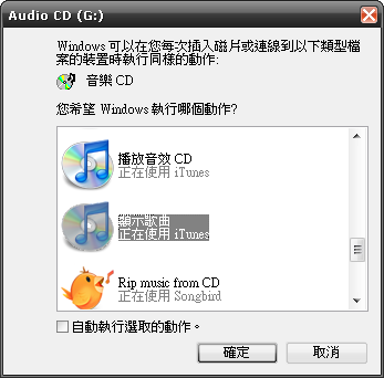 Songbird 1.4的自動播放選單選項