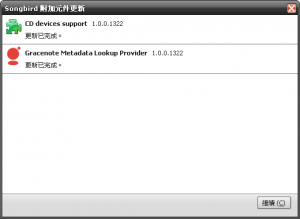 Songbird 1.4的音樂光碟轉檔套件