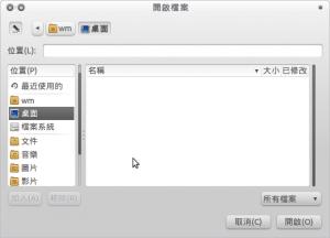 GNOME的檔案選取視窗