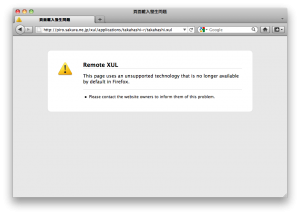 Firefox 4 Remote XUL