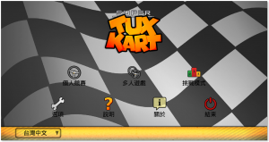 SuperTuxKart 0.7.1標題畫面