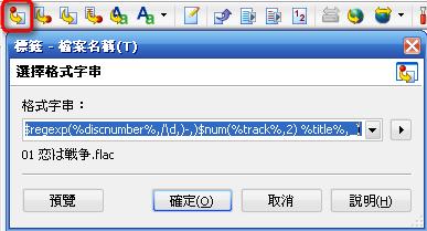 Mp3tag以標籤命名檔案