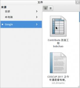 GNOME的文件管理