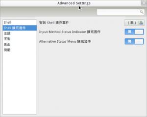 GNOME的擴充套件管理